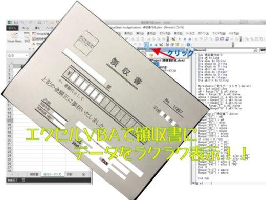 VBAでオリジナルな領収書の作成に、エクセルのデータを反映します。