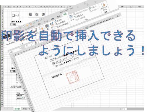 エクセルで自作の領収書、印鑑を自動で挿入する。VBAで問題を解決!