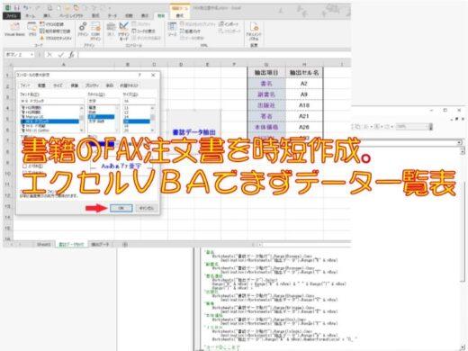 自分流のFAX注文書をエクセルで作ります。使い勝手OKで業務効率アップです。