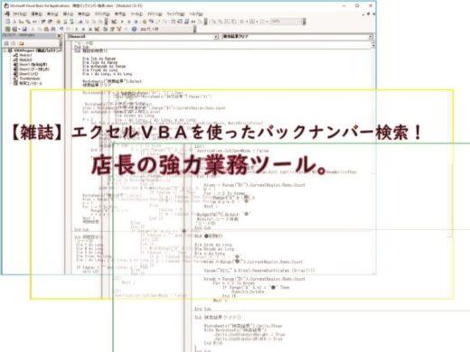 エクセルVBAを使ったバックナンバー検索!店長の強力業務ツール。