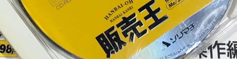 hanbaiouborder002a