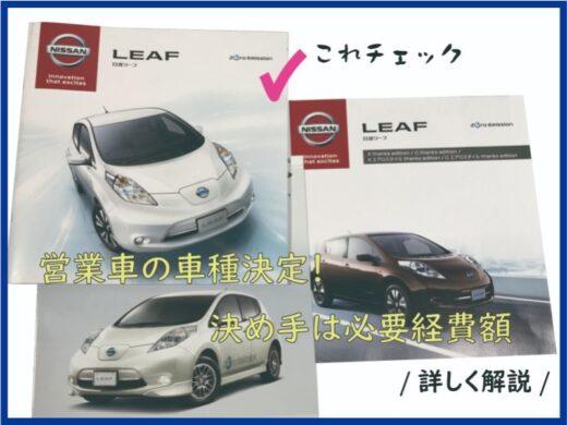 営業車の車種選び。キーワードは営業経費削減! EV中古車の日産リーフ