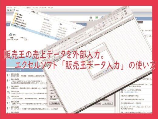 販売王の売上データを外部入力。エクセルソフト「販売データ入力」の使い方