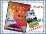 iphoneipadeyecatch