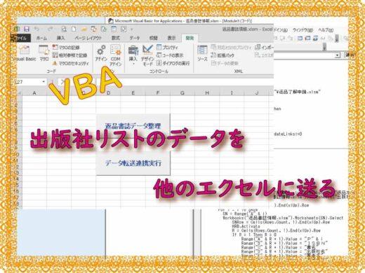 返品了解書作成のVBA。出版社リストのデータを他のエクセルに送る