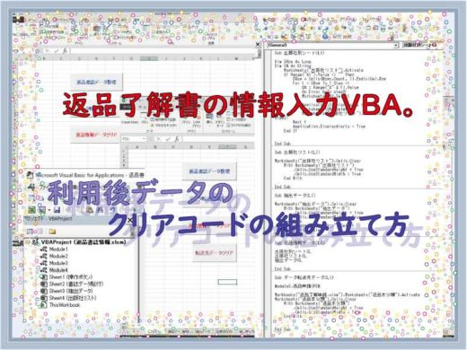 返品了解書の情報入力VBA。利用後データのクリアコードの組み立て方