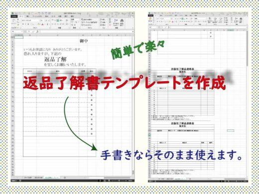 返品了解書テンプレートをエクセルで作成。手書きならこれで利用可能