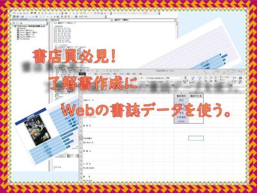 書店員必見!了解書作成にWebの書誌データを使う。返品の業務改善