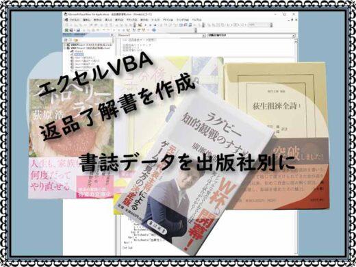 エクセルVBAで返品了解書を作成。書誌データを出版社別に処理する