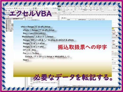 必要なデータを転記するエクセルVBAを組む。払込取扱票への印字