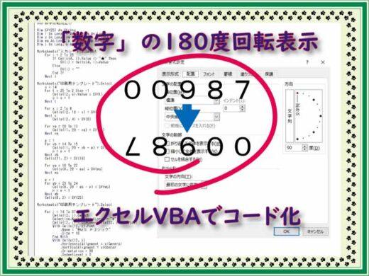 「数字」の180度回転表示をエクセルVBAでコード化する。