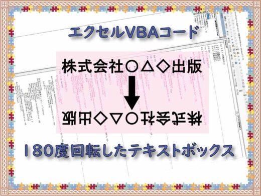 新たに180度回転したテキストボックスを作るエクセルVBAコード