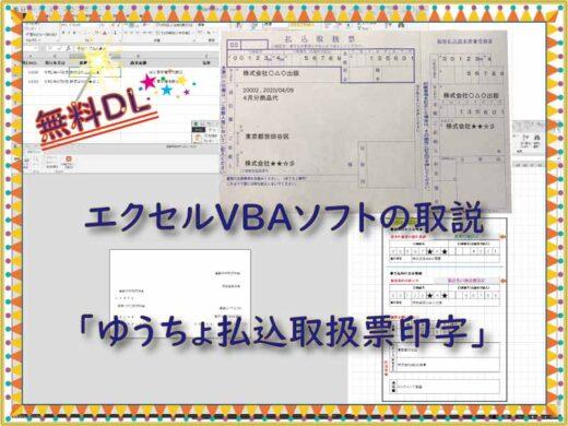 無料DL「ゆうちょ払込取扱票印字」エクセルVBAソフトの取説