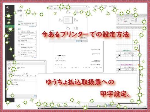 ゆうちょ払込取扱票への印字設定。今あるプリンターでの設定方法