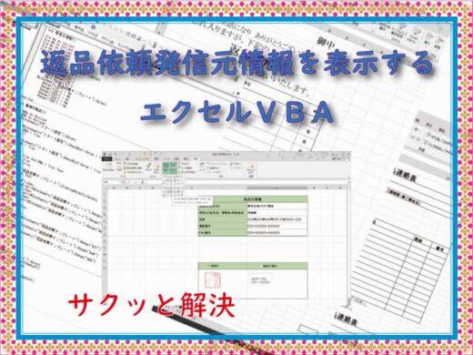 発信元情報を表示するためのエクセルVBA。返品依頼書を作る
