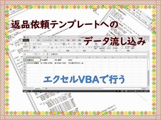 返品依頼テンプレートへのデータ流し込みをエクセルVBAで行う方法