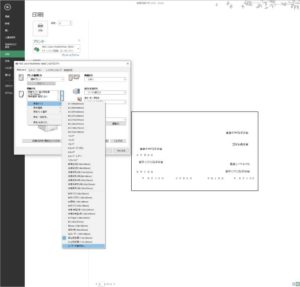 printerselect001a