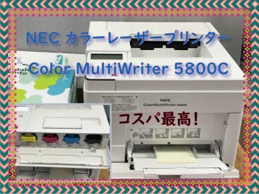 NECの業務用コンパクトプリンター5800Cは装備機能充実