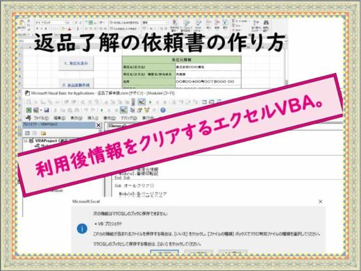 利用後情報をクリアするエクセルVBA。返品了解の依頼書の作り方