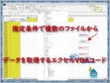 指定条件で複数のファイルからデータを取得するエクセルVBAコード