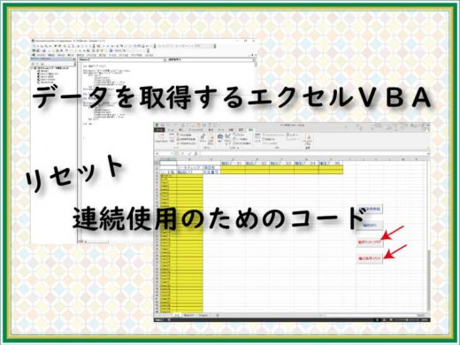 データを取得するエクセルVBAをリセット、連続使用のためのコード