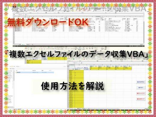 無料DL「複数エクセルファイルのデータ収集VBA」使用方法を説明
