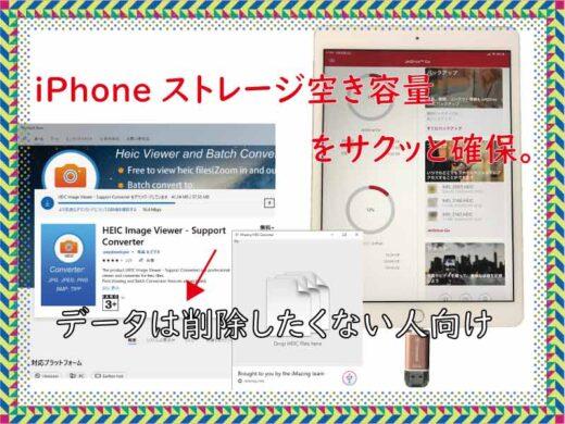 iPhoneストレージ空き容量をサクッと確保。データは削除したくない人向け