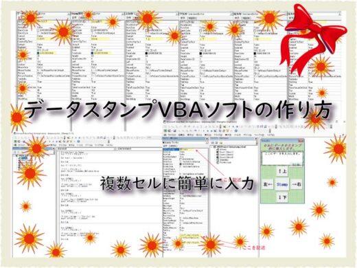 複数セルに簡単に入力できる「データスタンプVBAソフト」の作り方