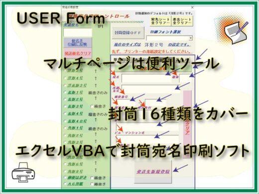 マルチページを使ったエクセル封筒印字ソフトの作成!宛名リスト編