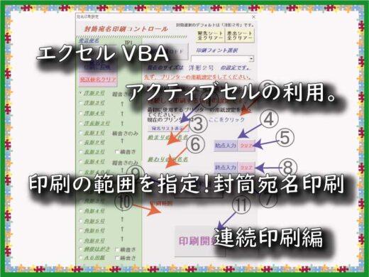 エクセルVBAアクティブセルの利用。印刷の範囲を指定!封筒宛名印刷