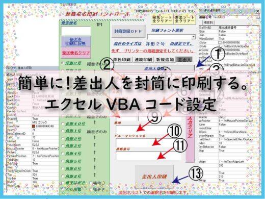 簡単に!差出人を封筒に印刷する。エクセルVBAコード設定