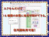 エクセルだけで16種類の封筒に宛名印刷ができる。住所録転用可能!