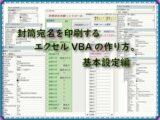 封筒宛名を印刷するエクセルVBAの作り方。基本操作部分編