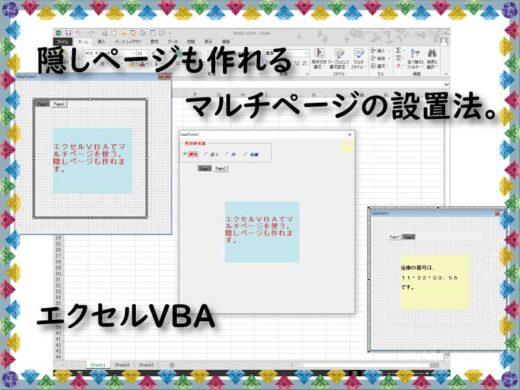 エクセルVBAマルチページ作成。秘密鍵コードで非表示化!