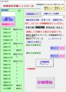 renzokuinsatu001