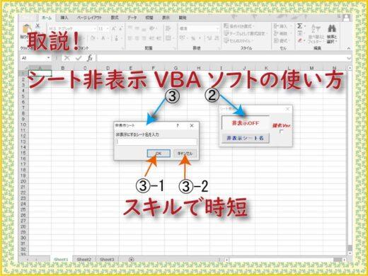 取説!シート非表示VBAソフトの使い方を解説します。スキルで時短