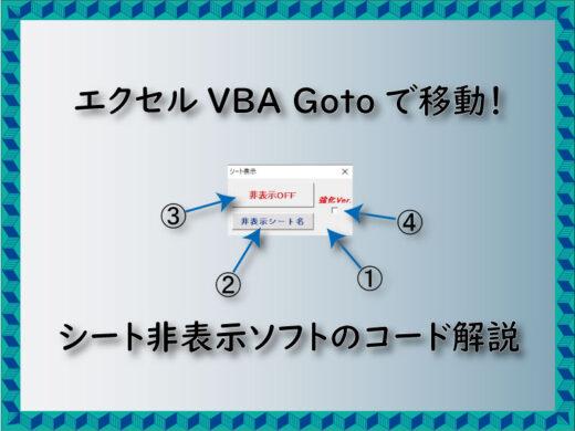 エクセルVBA Gotoで移動!シート非表示ソフトのコード解説