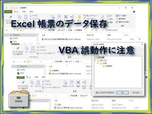 Excel帳票のデータ保存はVBA誤動作の対策を必ずしよう。