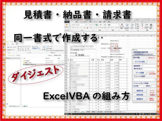 見積・納品・請求書を同一書式で作成するExcelVBAの組み方