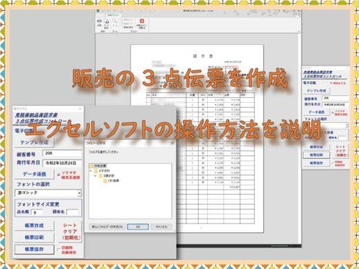 販売の3点伝票を作成するエクセルソフトの操作方法を説明します