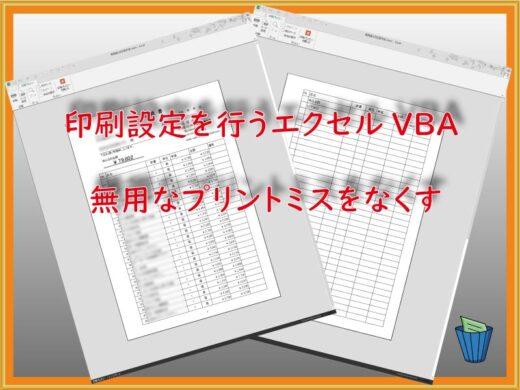 印刷設定を行うエクセルVBAで、無用なプリントミスをなくす方法