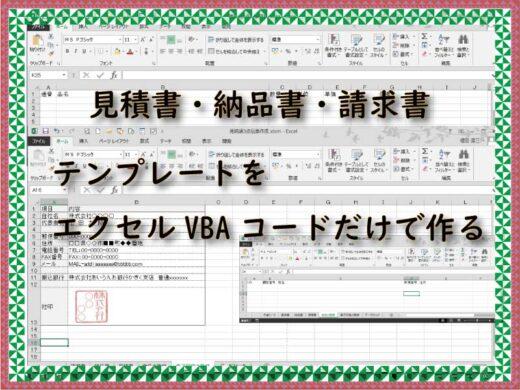 顧客に出す伝票のテンプレートをエクセルVBAコードだけで作る