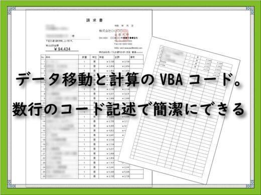 データ移動と計算のVBAコード。数行のコード記述で簡潔にできる