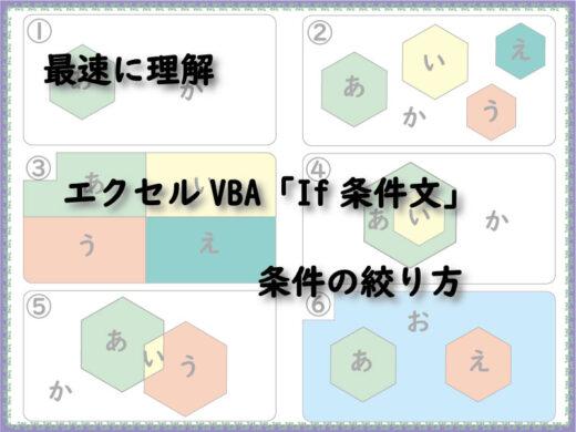 エクセルVBA 「If条件文」を最速に理解。条件の絞り方