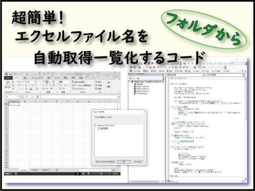 超簡単!エクセルファイル名をフォルダから自動取得一覧化するコード