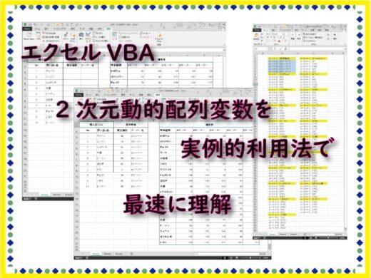 エクセルVBA 2次元動的配列変数を実例的利用法で最速に理解