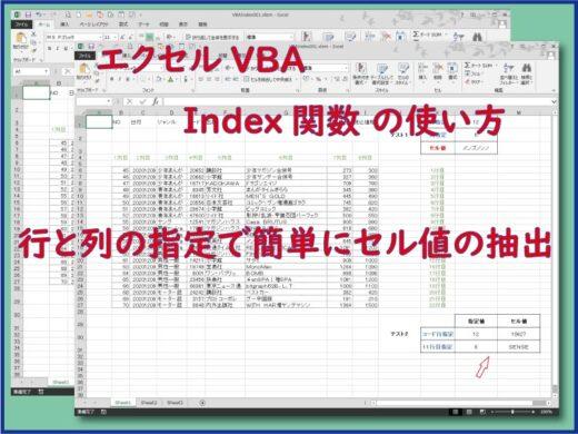 エクセルVBA Index関数 の使い方。行と列の指定で簡単にセル値の抽出