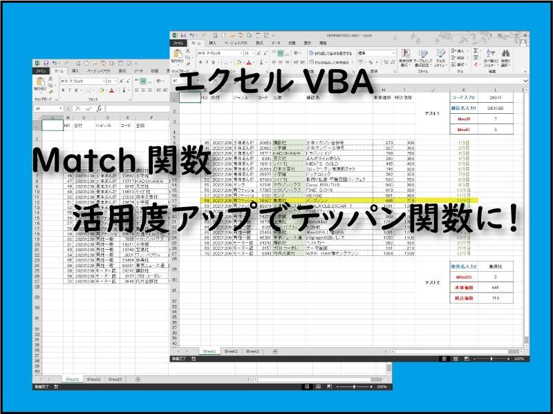 vbamatcheyecatch001