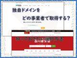 shopbloge_domainyecatch001