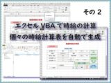 エクセルVBAで時給の計算その2。個々の時給計算表を自動で生成
